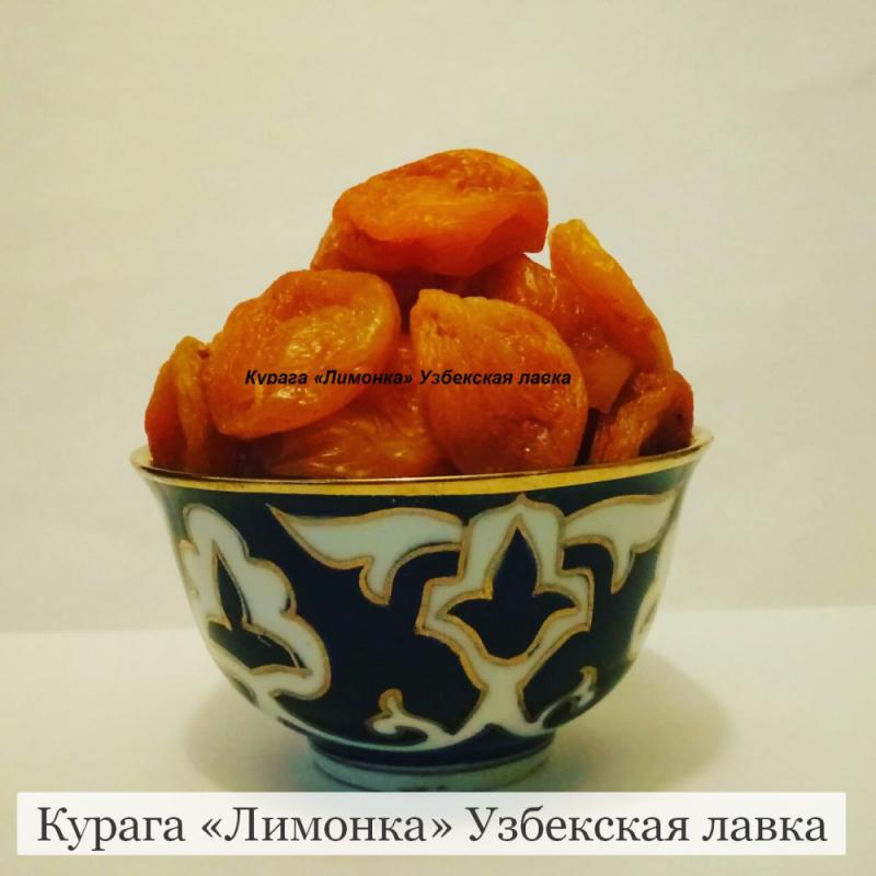 Курага «Лимонка»
