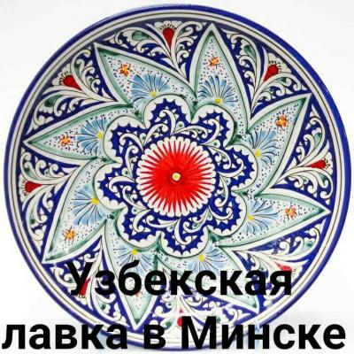 """Блюдо для плова  """"Хан-Ляган"""" 42см"""