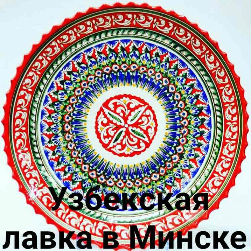 """Блюдо большое """"хан-ляган"""" 30 СМ"""