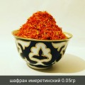 шафран имеретинский